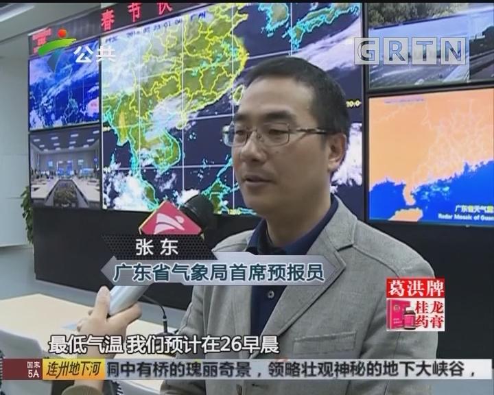 新一股冷空气周末影响广东 气温将再次下降