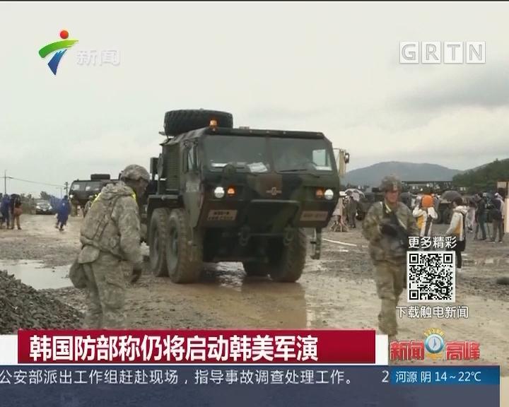 韩国防部称仍将启动韩美军演