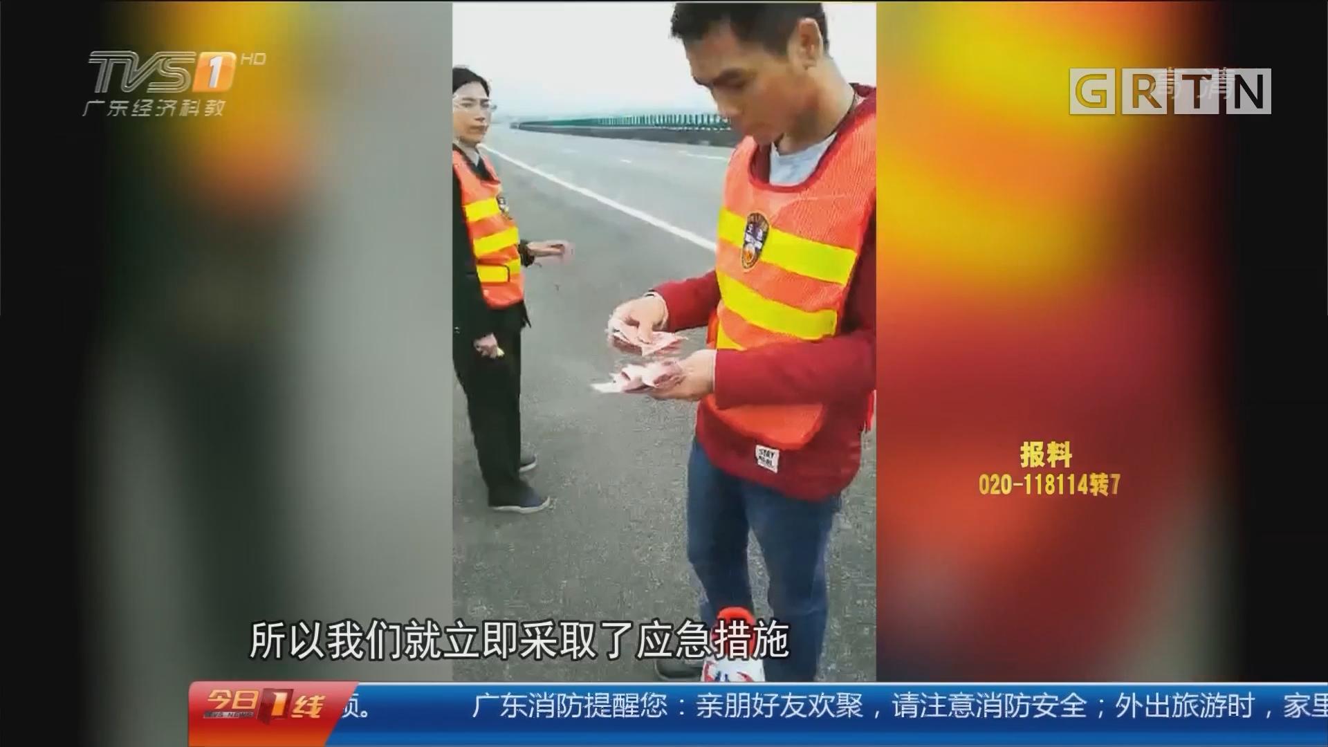 珠海南屏收费站:百元大钞散落高速 谁撒的钱?