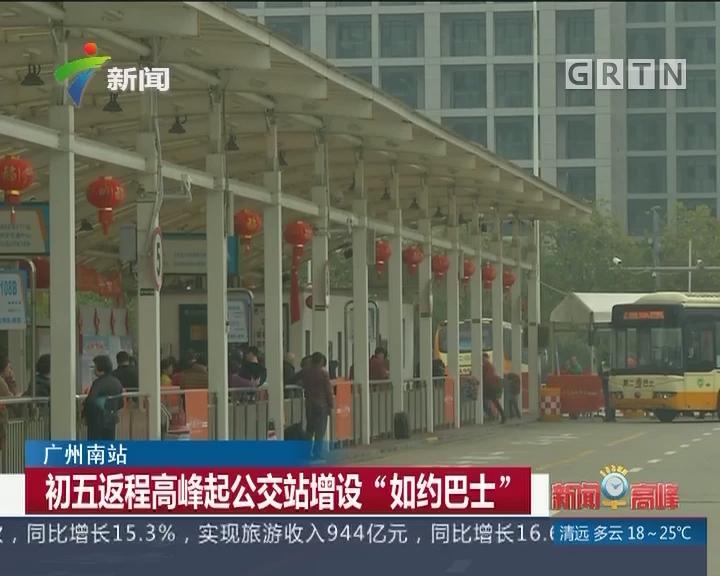 广州南站:短途探亲旅游城际铁路客流明显回升峰