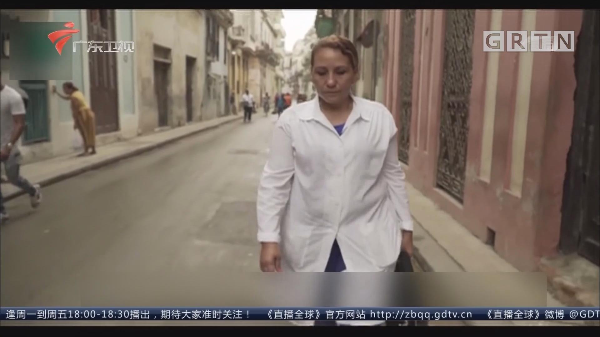 古巴:人人都有家庭医生 家庭医生服务完善 婴儿死亡率比美国还低