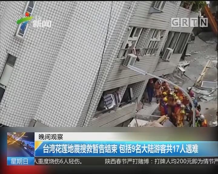 晚间观察:台湾花莲地震搜救暂告结束 包括9名大陆游客共17人遇难