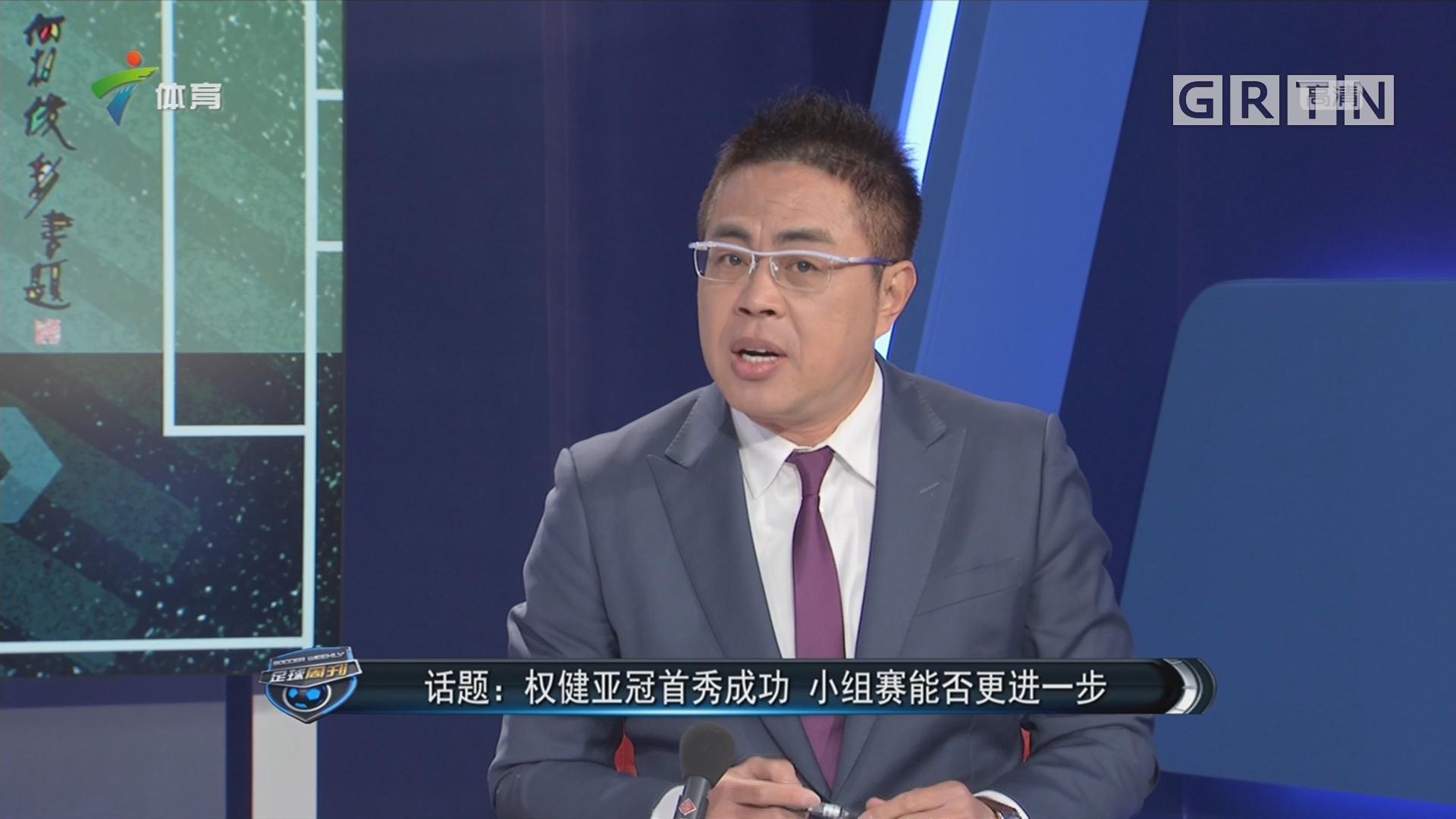 话题:权健亚冠首秀成功 小组赛能否更进一步