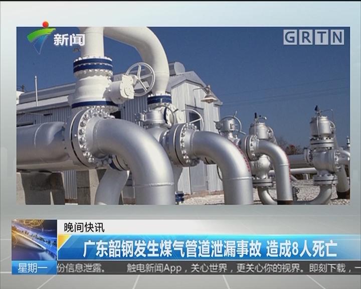广东韶钢发生煤气管道泄漏事故 造成8人死亡