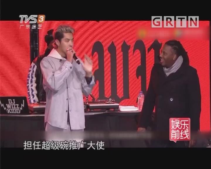 吴亦凡:想让更多人看到华人面孔