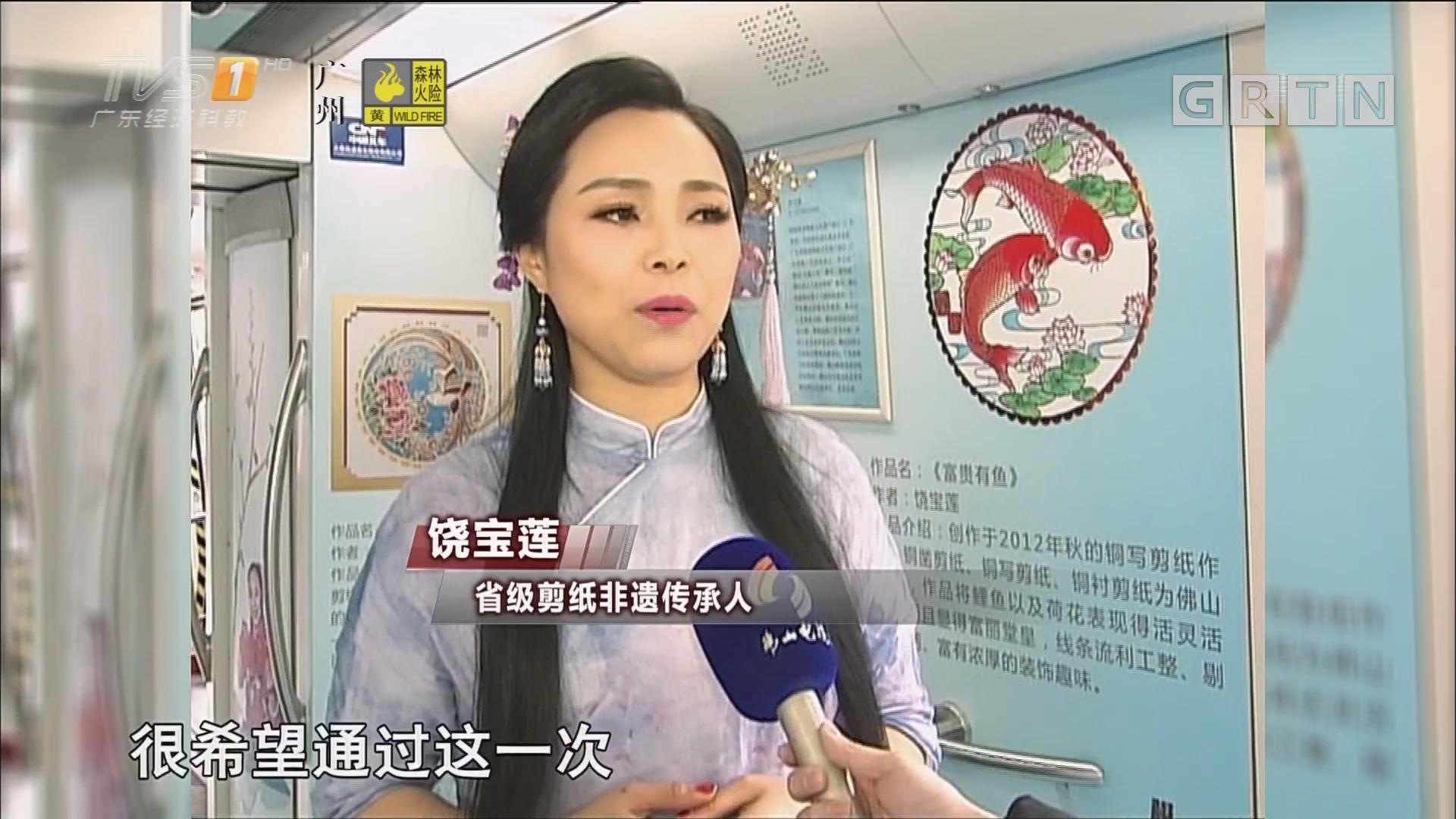 """广佛地铁""""南粤号""""上线 广绣、广彩、佛山剪纸悉数登场"""