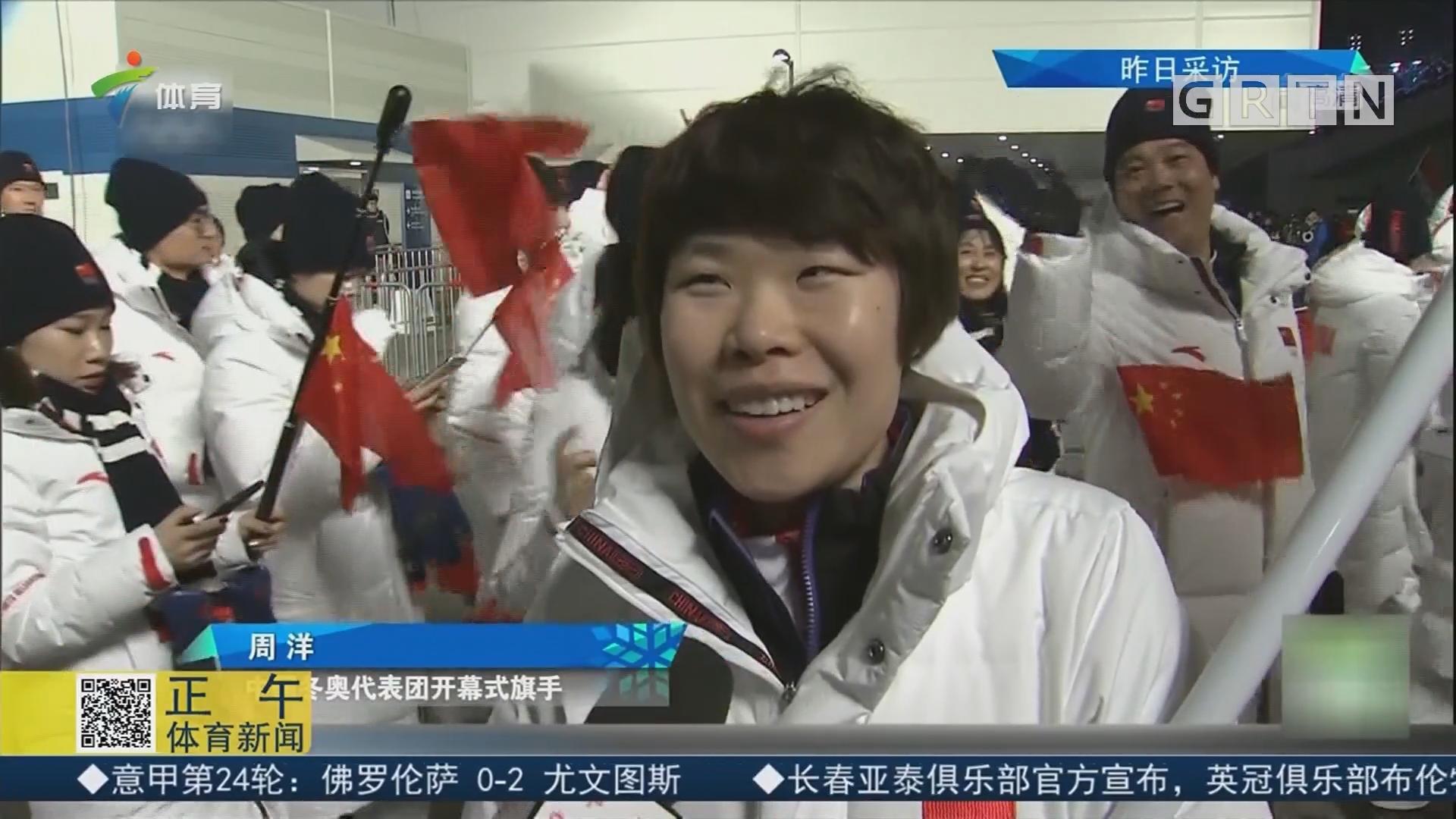 周洋成为中国冬奥历史上第二位女旗手