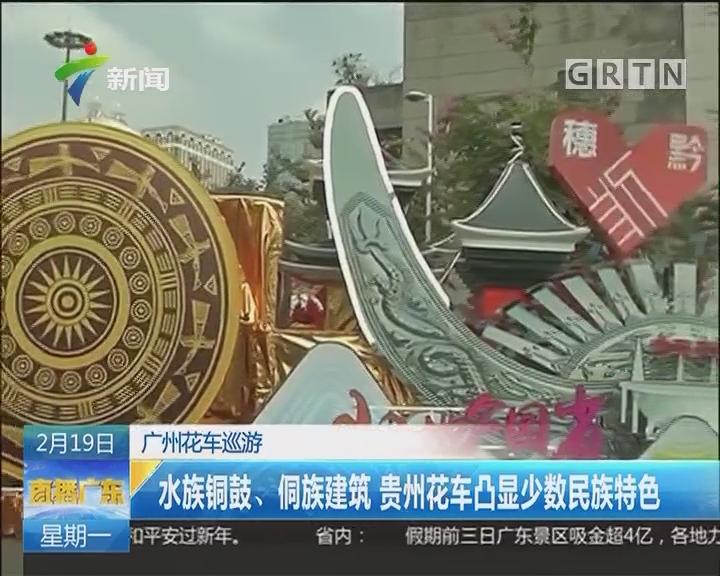 广州花车巡游:水族铜鼓、侗族建筑 贵州花车凸显少数民族特色