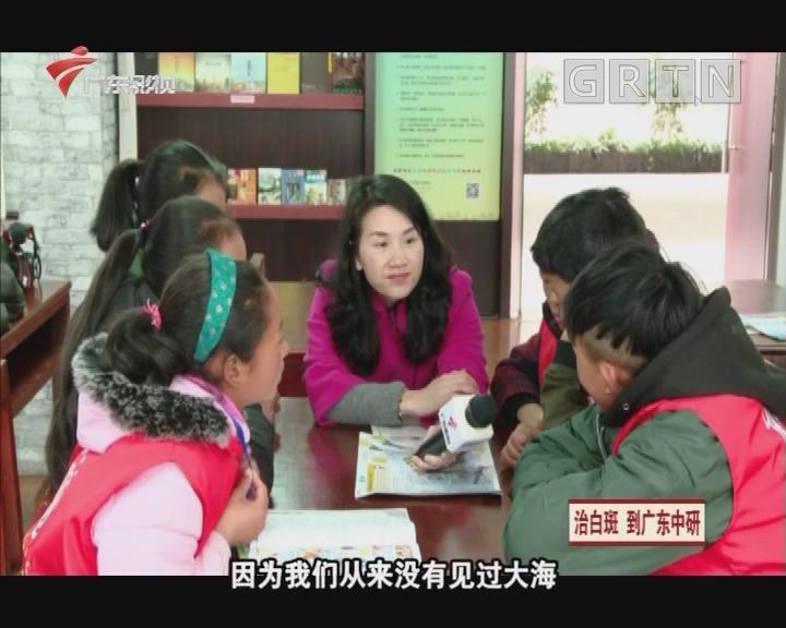 晓龙支教后承诺孩子一个广州梦