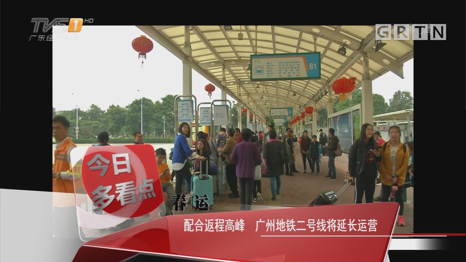 春运:配合返程高峰 广州地铁二号线将延长运营