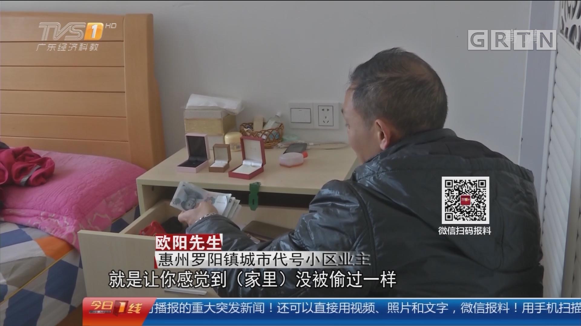 惠州博罗:警方破获小区盗窃案 两疑犯落网