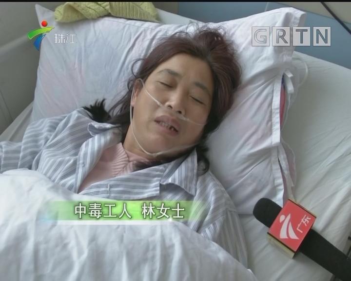 广宁:纸厂车间沼气泄漏 8人中毒