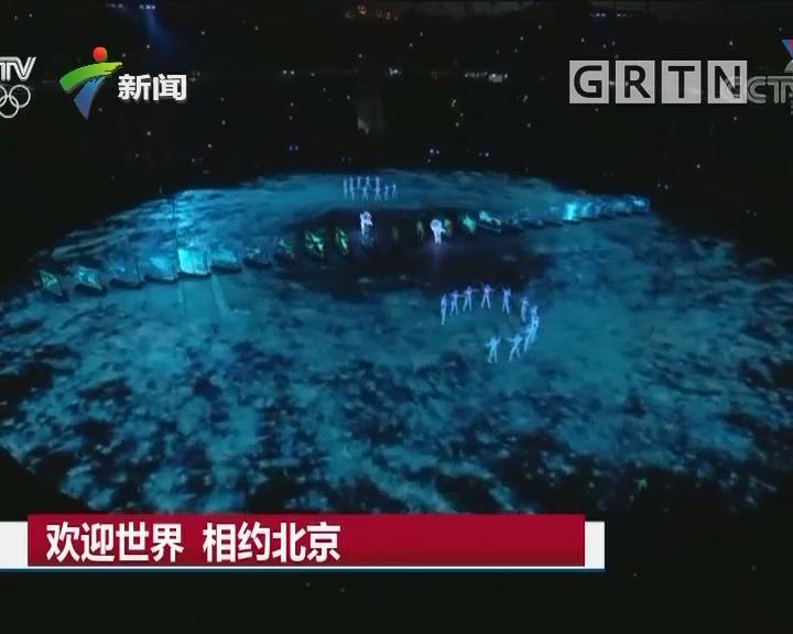 欢迎世界 相约北京