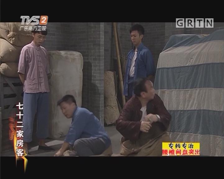 [2018-02-19]七十二家房客:迷雾(下)