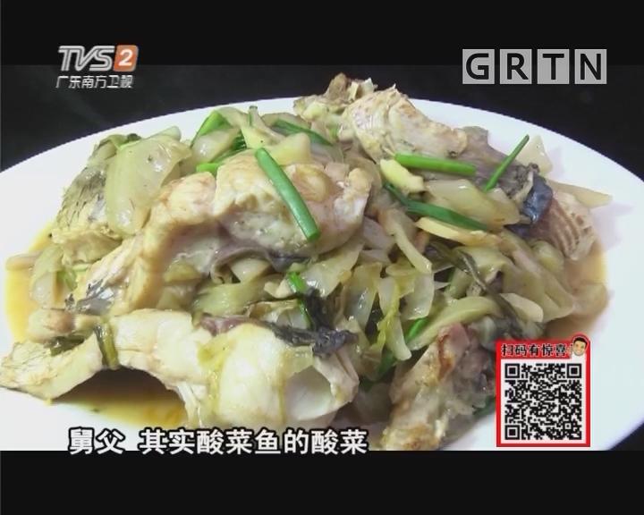 制作酸菜焖鱼