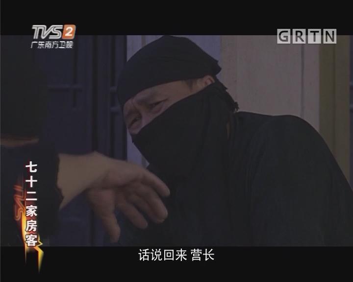 [2018-02-19]七十二家房客:迷雾(上)