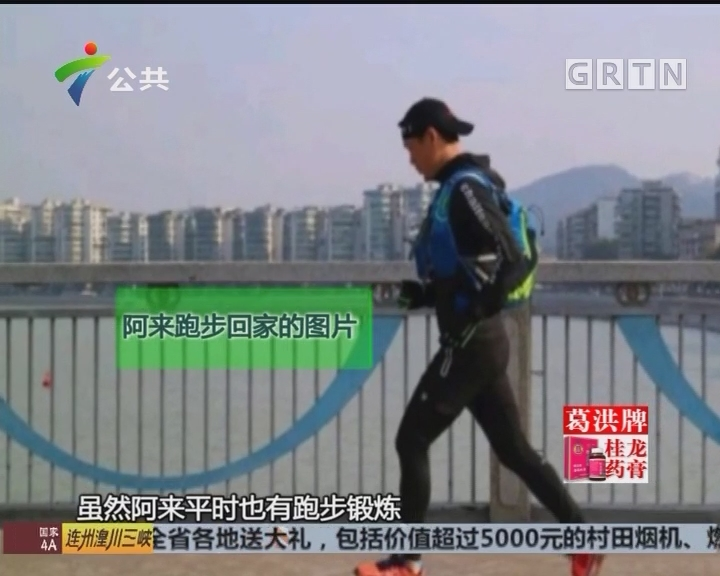 韶关:370公里 33岁男子跑出不一样的回家路