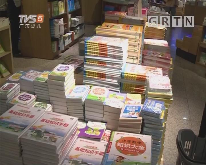 [2018-02-27]南方小记者:广州购书中心图书限时打折