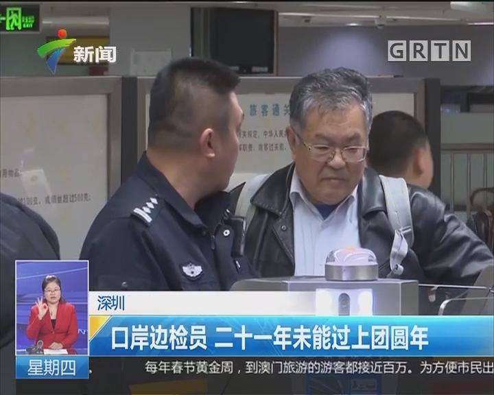 深圳:口岸边检员 二十一年未能过上团圆年