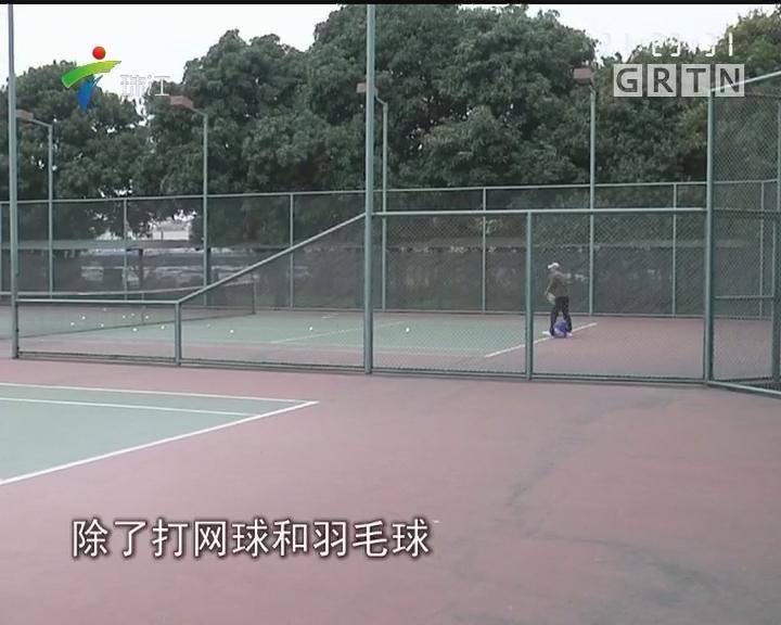 """广州:芳村体育中心 场地荒废变""""羊圈"""""""