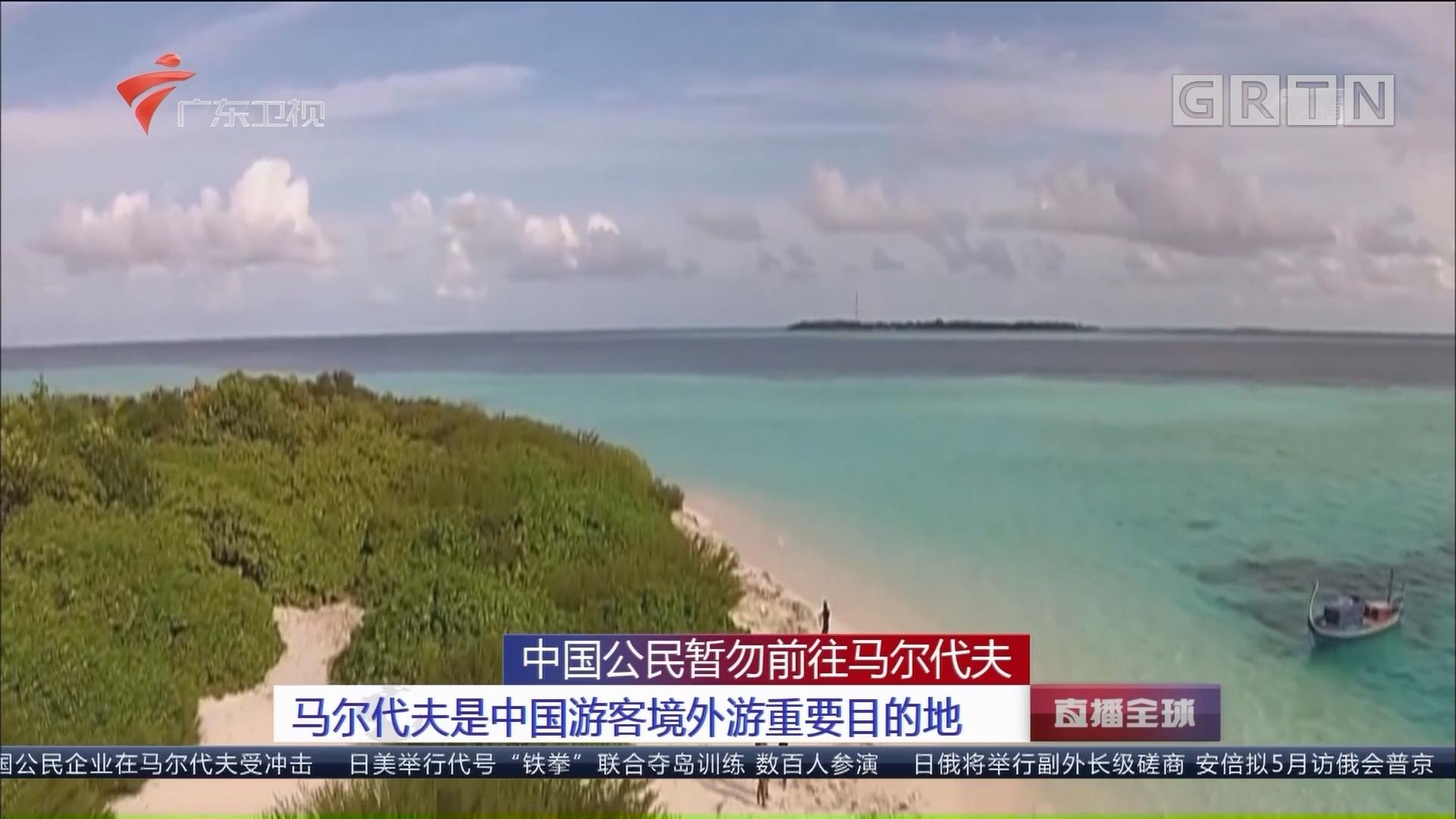 中国公民暂勿前往马尔代夫:马尔代夫是中国游客境外游重要目的地
