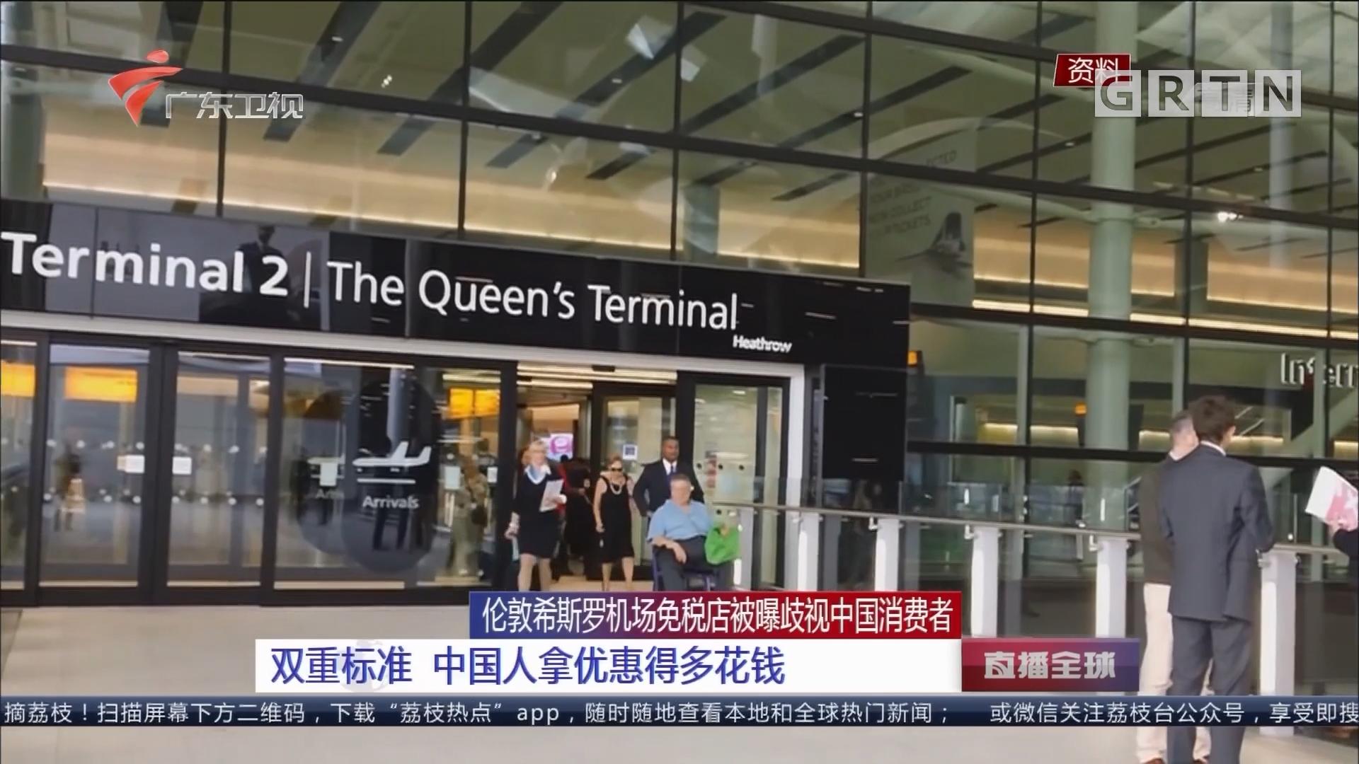 伦敦希斯罗机场免税店被曝歧视中国消费者:双重标准 中国人拿优惠得多花钱