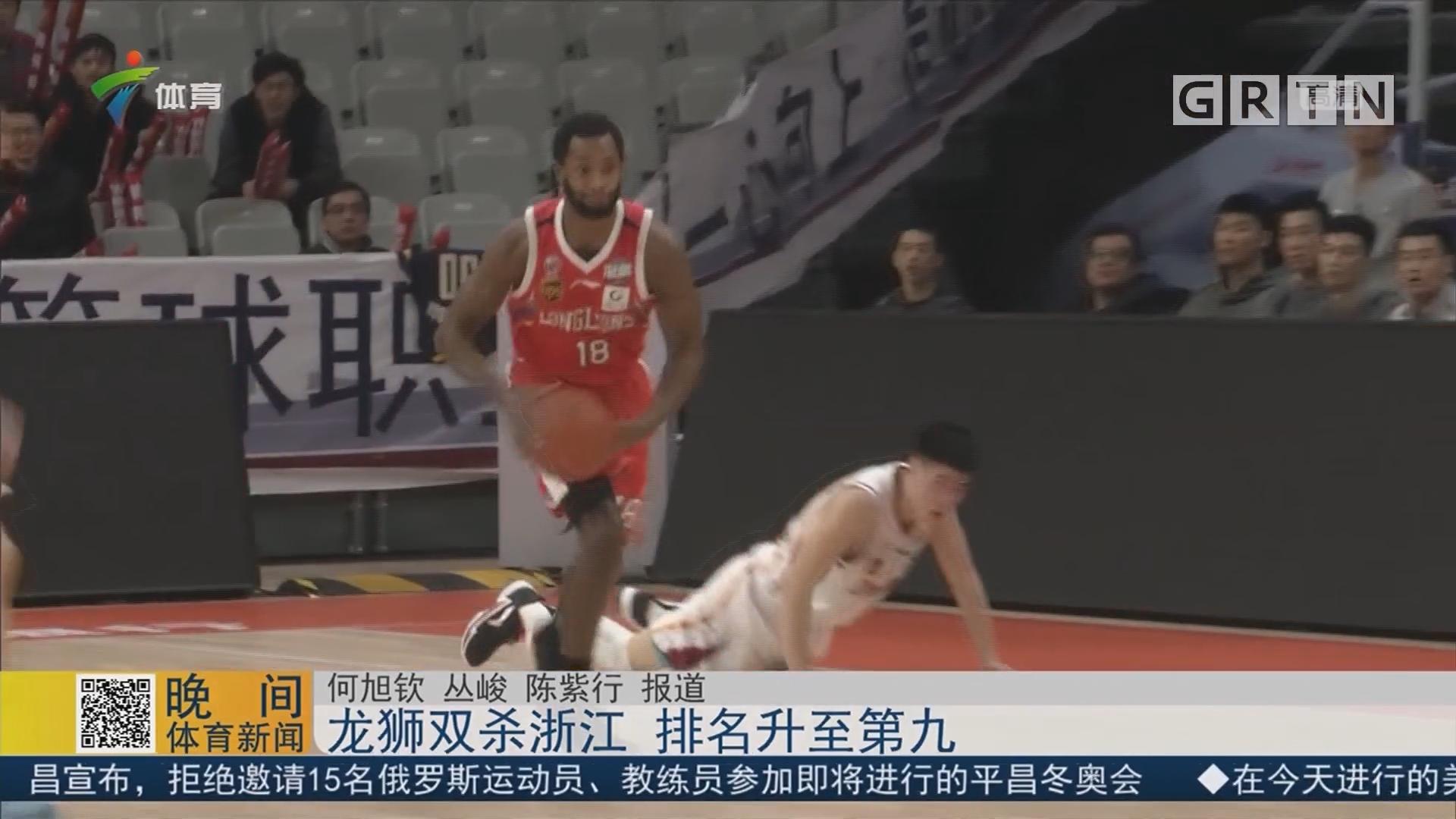 龙狮双杀浙江 排名升至第九