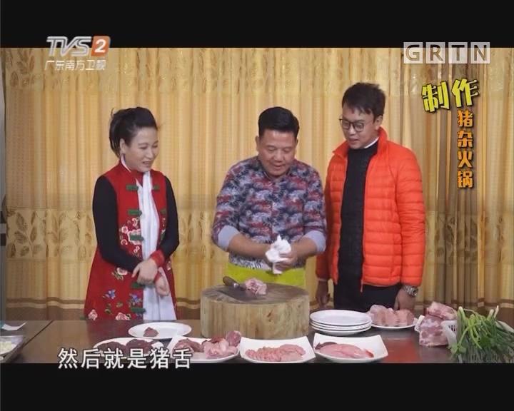 制作猪杂火锅
