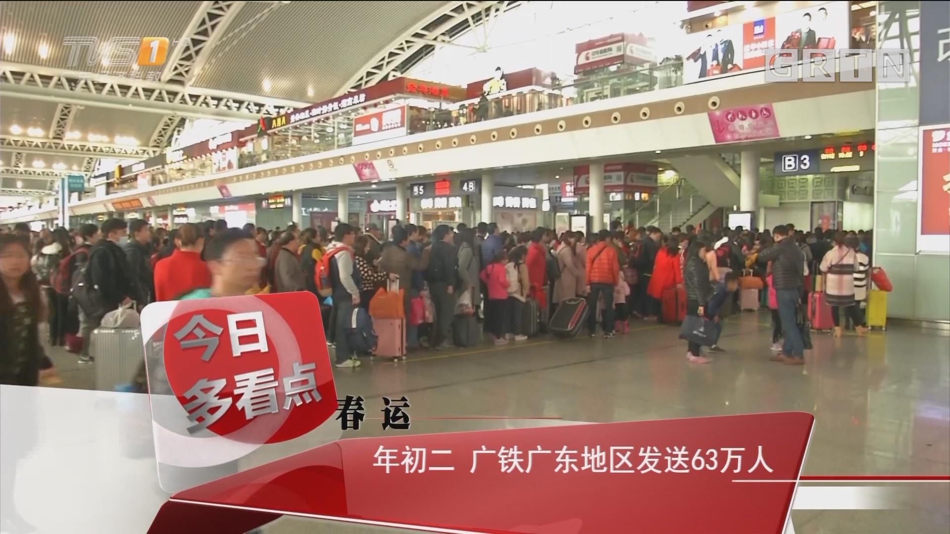 春运:年初二 广铁广东地区发送63万人