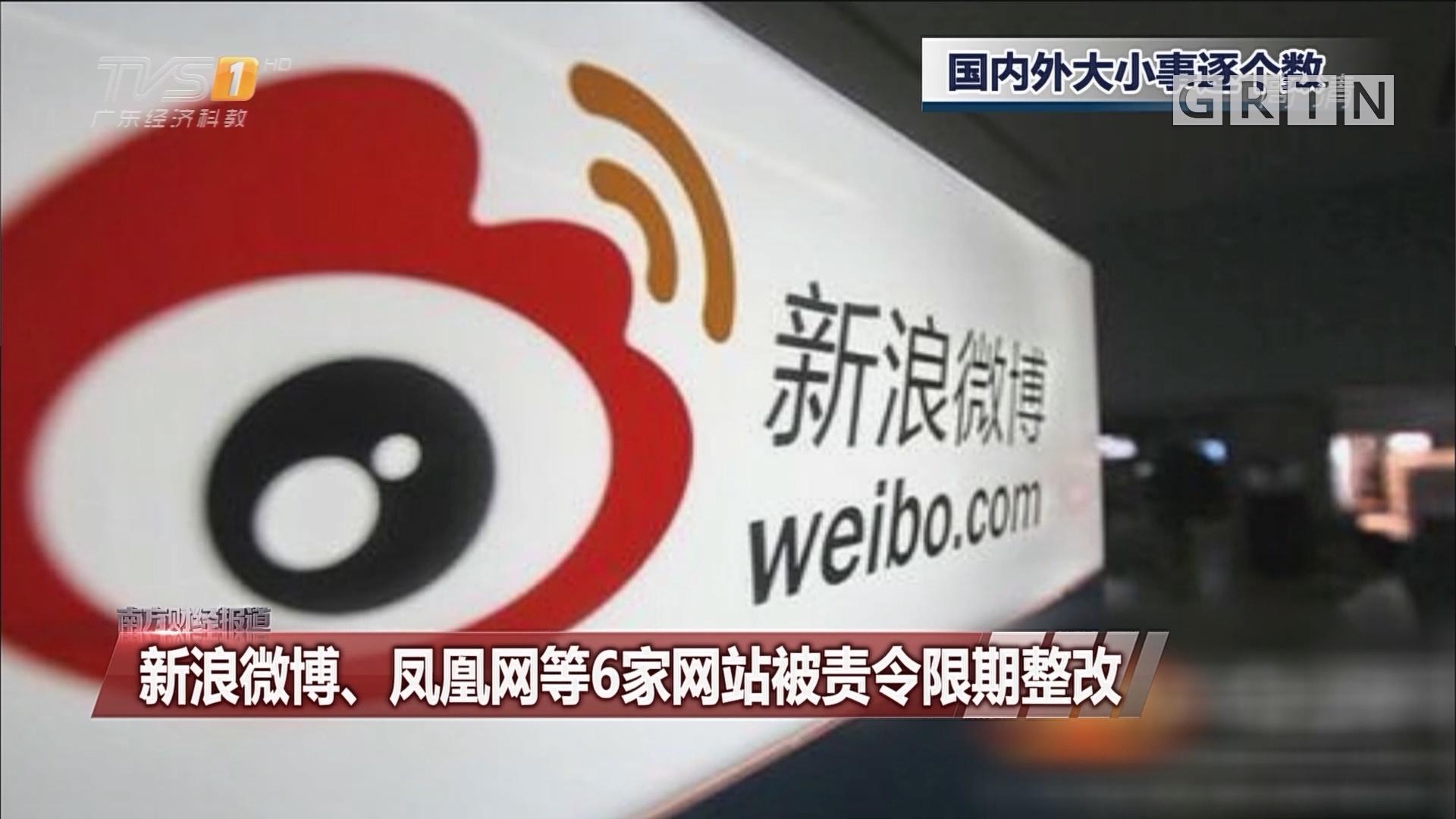 新浪微博、凤凰网等6家网站被责令限期整改