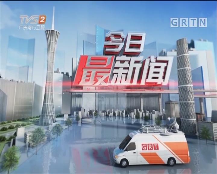 [2018-02-12]今日最新闻:珠海斗门:新手开新车撞柱 求心理阴影有多大?