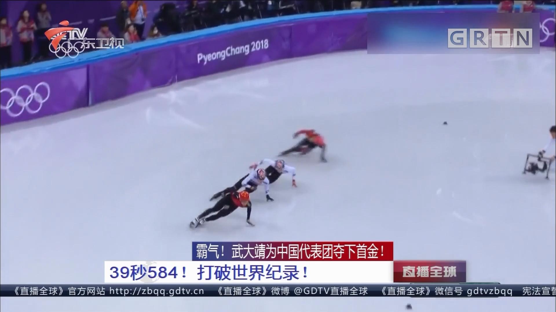 霸气!武大靖为中国代表团夺下首金!39秒584!打破世界纪录!
