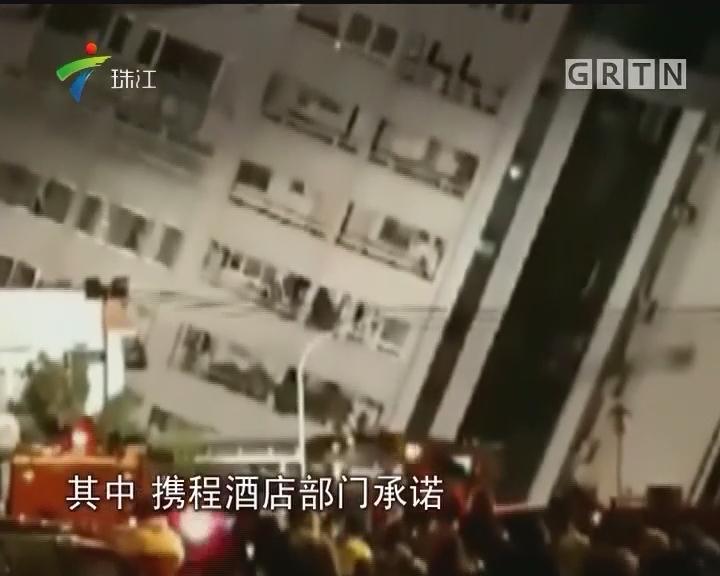 广东在台游客平安 已预订酒店等可免费取消