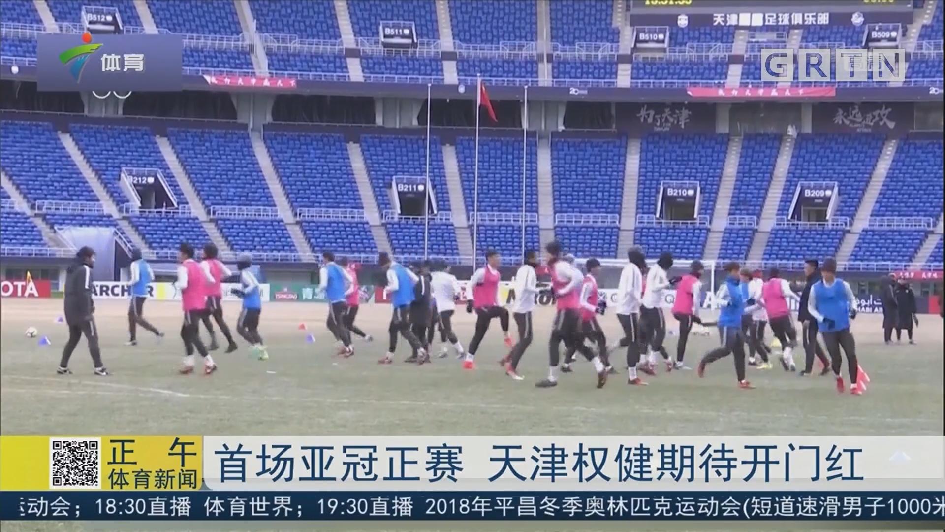 首场亚冠正赛 天津权健期待开门红
