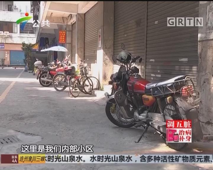 番禺:交警进小区搬摩托车 引发居民不满