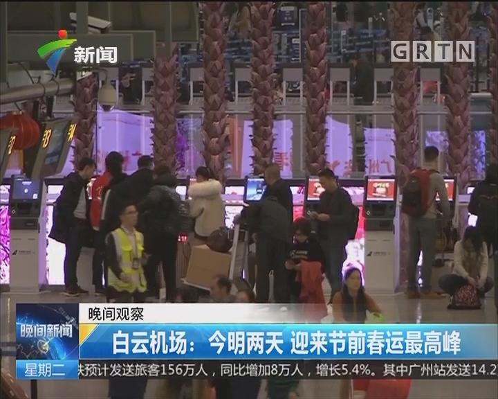 白云机场:今明两天 迎来节前春运最高峰