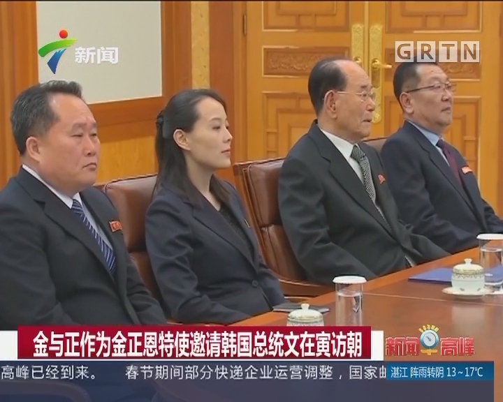 金与正作为金正恩特使邀请韩国总统文在寅访朝