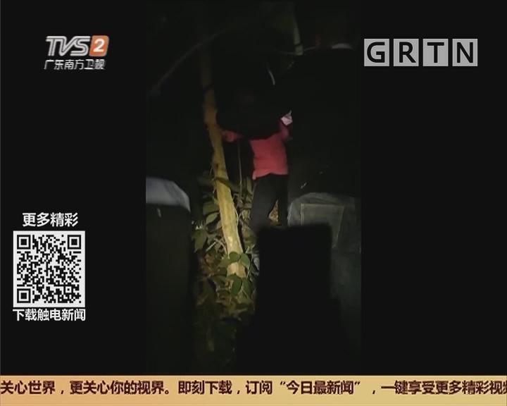 中山:一家三口登山迷路 民警艰难寻回