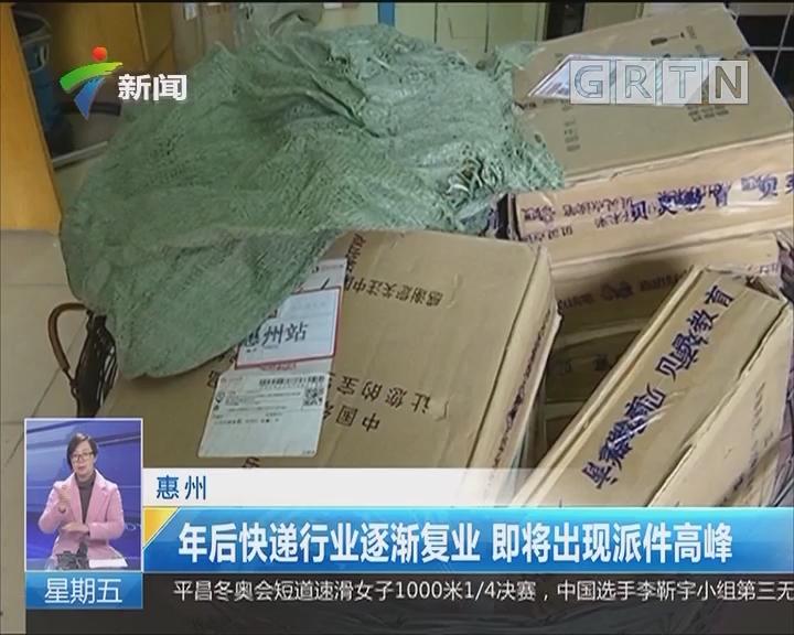 惠州:年后快递行业逐渐复业 即将出现派件高峰