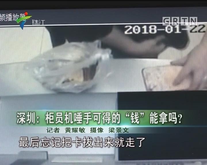 """深圳:柜员机唾手可得的""""钱""""能拿吗?"""