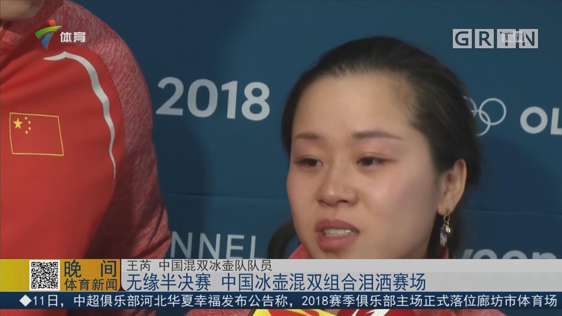 无缘半决赛 中国冰壶混双组合泪洒赛场