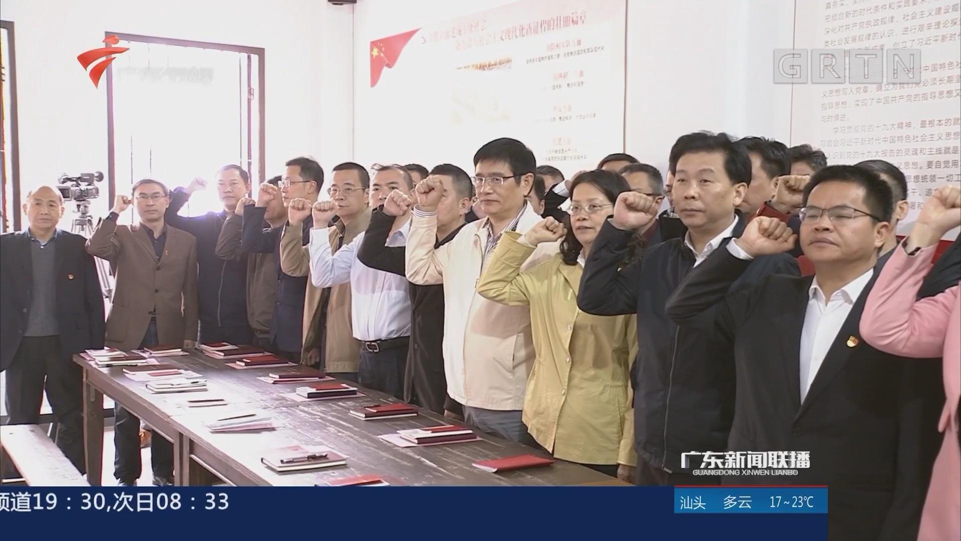 """广州:""""新时代越秀讲习所""""揭牌开讲"""
