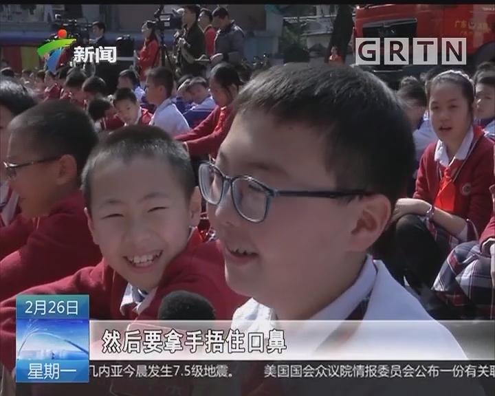 广州逾150万中小学生今迎新学期:开学第一课 学生体验消防演练