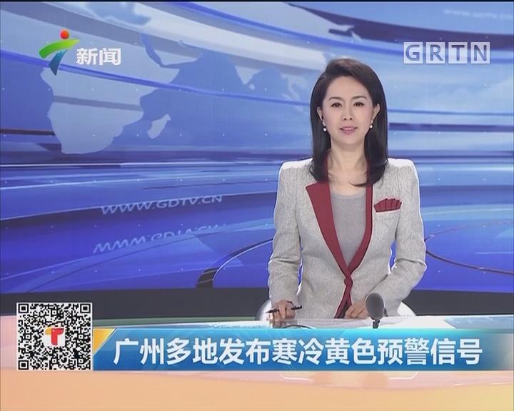 广州多地发布寒冷黄色预警信号