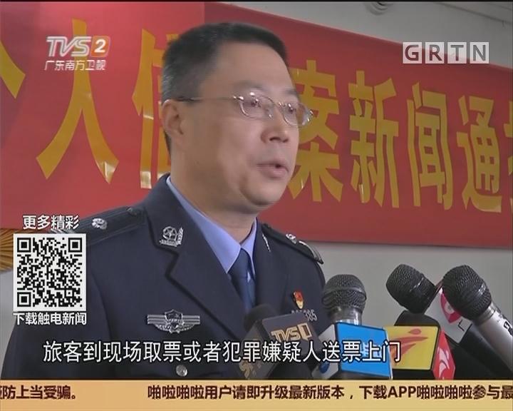 广州:今年首例侵犯公民个人信息倒票案件