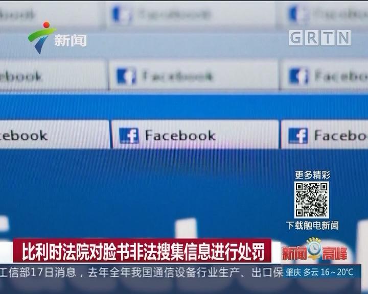 比利时法院对脸书非法搜集信息进行处罚