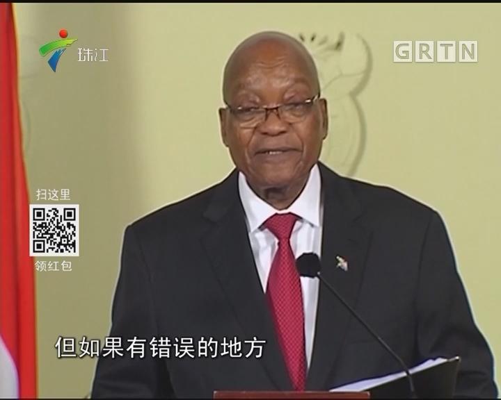 南非祖马告请辞 拉马福萨接其任