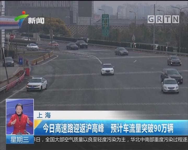 上海:今日高速路迎返沪高峰 预计车流量突破90万辆