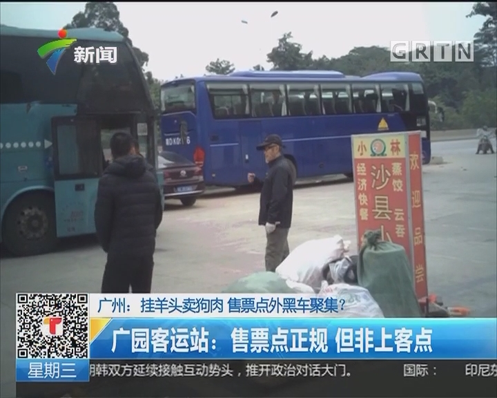 广州:挂羊头卖狗肉 售票点外黑车聚集? 广园客运站:售票点正规 但非上客点