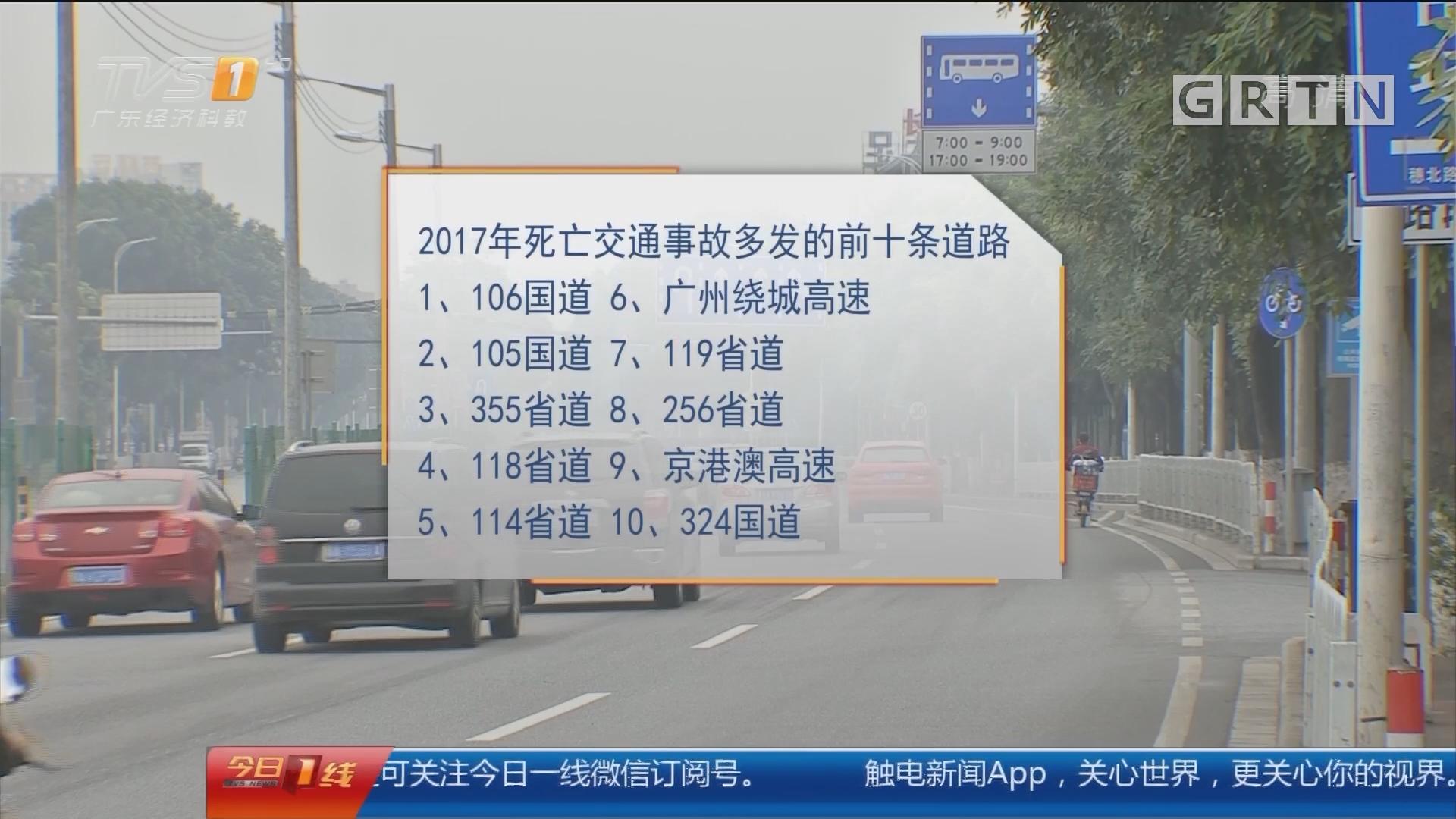 广州:2017年十大事故高发道路 国道省道为主